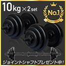 ★大決算セール★ ダンベル ダンベル 10kg 2個セット [計 20kg] フラットベンチ トレーニング 他ダンベル多数用意してあります。