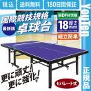 ★大決算セール★ 卓球台 国際規格サイズ仕様 天板 厚さ18mm セパレート式 折り畳み式 家庭用 でも