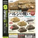ワールドタンクデフォルメ 西部戦線1945編 シャーマンVSパンター 全6種セット【2019年10月予約】
