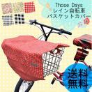 メール便送料無料★自転車 バスケットカバー