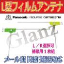 gLF1L L型フィルムアンテナ カロッツェリア/AVIC-VH9000 AVIC-ZH9000 AVIC-VH099MDG AVIC-VH099G AVIC-ZH099G 等用