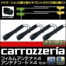 【DM便送料無料】カロッツェリア フィルムアンテナ HF201 コード 4本 セット サイバーナビ 2012年モデル AVIC-ZH77 接続コード フルセグ 地デジ