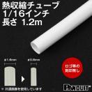 在庫有 熱収縮チューブ カラー:白色(ホワイト) 長さ:1200mm(1.2m) 収縮前内径φ1.6mm(1/16インチ) HSTT06-48-Q10