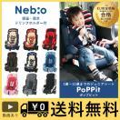 動画あり ベビー ジュニアシート Nebio PoP...
