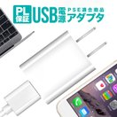メール便配送可 USB電源アダプタ アイフォン アンドロイド スマホのコンセント充電タイプ iPhone iPad スマートフォンアクセサリー 携帯用