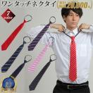 クイックネクタイ 簡単ネクタイ メンズ 紳士用 ワンタッチ ジッパーネクタイ ストライプ柄