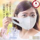 綿混 涼しいマスク 夏用 洗えるマスク日本...