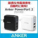 Anker公式 アンカー Anker PowerPort 2 (24W 2ポート USB急速充電器 折畳式プラグ搭載) (ブラック・ホワイト)iphone・iPad等スマホやタブレットに対応