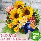 バラ ばら ギフト 誕生日プレゼント おまかせ フラワー 3000円コース デコレーション 翌日配達 ひまわり ギフト プレゼント 贈り物