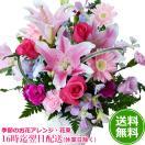 ユリ ガーベラ チューリップ 季節のお花 デザイナーオーダー フラワー アレンジメント 誕生日 ギフト プレゼント 贈り物 バラ 送料無料