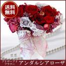 プリザーブドフラワー アンダルシアローザ 誕生日 結婚祝い 結婚記念日 還暦祝い クリスマス プロポーズ 送料無料 ケース付 ギフト プレゼント 贈り物