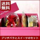 プリザーブドフラワー ピンキー お洒落なプリザ真っ赤なバラとクッキーセット バラ ばら 薔薇 誕生日の花 ギフト プレゼント 贈り物 クリスマス