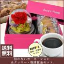 プリザーブドフラワー ピンキー カーネーションと神戸クッキー抹茶紅茶セット ギフト 送料無料 スイーツセット クリスマス