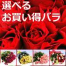 ホワイトデー 花束 バラ ギフト 薔薇  歳の数 が選べる 赤 バラ ギフト 花束 ギフト プレゼント 贈り物