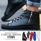 ハイカットスニーカー メンズ 靴 PU革靴 人気 おしゃれ 白 黒 セール