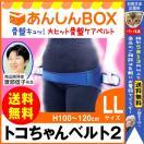 P11倍★トコちゃんベルト2(LL)【青葉正規...