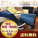 パネルヒーター ASEBI PANEL WARMER(アセビパネルウォーマー) 客室向けパネルヒーター ダークブラック