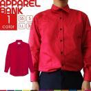 赤シャツ メンズ シャツ 長袖 カラーシャツ レディース 赤 シャツ ワイシャツ レッド 無地 コスプレ 衣装