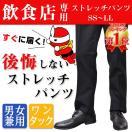 黒パンツ 男女兼用 ストレッチ脇ゴムパンツ...