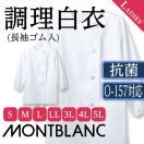 調理白衣 レディース 長袖 白 021 厨房服 ...