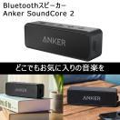 Anker SoundCore 2 IPX5 防水Bluetoothスピーカー ブラック