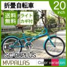 (ポイント5倍) マイパラス SC-08PLUS-TQ ターコイズ [折りたたみ自転車(20インチ・6段変速)]