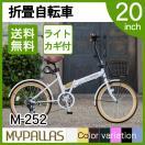 マイパラス M-252-W ホワイト [折りたたみ自転車(20インチ・6段変速)]