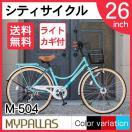 マイパラス M-504-MT クールミント [シティサイクル(26インチ・6段変速)]