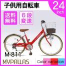 マイパラス M-811-RD レッド [子供用自転車(24インチ・6段変速)]
