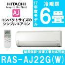 エアコン 日立 主に6畳用 RAS-AJ22G(W) スターホワイト HITACHI 工事対応可能