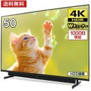 テレビ TV 50型 50インチ 4K対応 HDR対応 1...