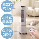 (ポイント5倍) アルファックス・コイズミ ACF-210 ホワイト AL COLLE [冷風扇 Aqua Cool Fan(リモコン、専用保冷材2個、予備用水抜き栓付き)]