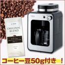 オークセール STC-401 ブラック siroca crossline [全自動コーヒーメーカー] コーヒー豆プレゼント