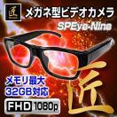 (ポイント3倍) 匠ブランド NCG04050162-A0 SPEye Nine(エスピーアイナイン) [メガネ型ビデオカメラ] 高画質 録画 録音 フルハイビジョン おしゃれ プレゼント