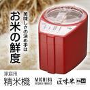 (ポイント2倍) 山本電気 道場六三郎 MB-RC23(R) 匠味米  家庭用精米機 (5合)