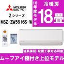 エアコン 三菱電機 霧ヶ峰 主に18畳用 単相200V MSZ-ZW5616S-W ウェーブホワイト MITSUBISHI 工事対応可能