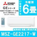 エアコン 三菱電機 霧ヶ峰 GEシリーズ 主に6畳用 MSZ-GE2217-W ウェーブホワイト MITSUBISHI 工事対応可能