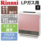 Rinnai RC-N4001NP-OR-LP オレンジ A-style...