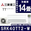 エアコン 三菱重工 主に14畳用 単相200V SRK40TT2-W ホワイト MITSUBISHI 工事対応可能