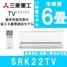 エアコン 三菱重工 ビーバーエアコン TVシリーズ 主に6畳用 SRK22TV MITSUBISHI 工事対応可能 SRK22TT後継機種