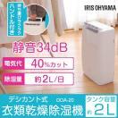 アイリスオーヤマ DDA-20 [デシカント式衣類乾燥除湿機 (木造3畳/コンクリート造5畳まで)]