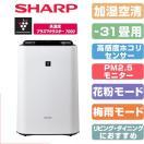 SHARP KC-E70-W ホワイト系 [加湿空気清浄機 (空気清浄?31畳/加湿?17畳まで)]