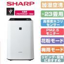 SHARP KC-E50-W ホワイト系 [加湿空気清浄機 (空気清浄?23畳/加湿?13畳まで)]