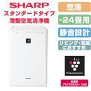 SHARP FU-E51-W ホワイト系 [空気清浄機 (?24畳まで)]
