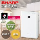SHARP FU-F30-W ホワイト系 [空気清浄機(プラズマクラスター 10畳/空気清浄 13畳まで/PM2.5対応)]