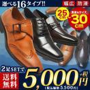 ビジネスシューズ 2足セット 14種類 選べる福袋 セール 靴 革靴 メンズ スリッポン パンチング ロングノーズ ローファー フォーマル 幅広 3EEE 紳士靴 組み