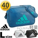 アディダス adidas /ライトエナメルバッグL/スポーツバッグ/BIP29