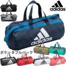 ポケッタブルバック アディダス adidas かばん ボストンバッグ コンパクト 携帯 スポーツバッグ ジム カジュアルバッグ 旅行 /BIP53