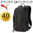 プーマ PUMA/アペックス LUXバックパック 25L/リュックサック デイバッグ LUXシリーズ トレーニング ジム サッカー 通学 通勤 メンズ 紳士 カバン/puma073762