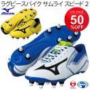 Mizuno ミズノ メンズ ラグビーシューズ ラグビースパイク サムライスピード2/R1GA1411